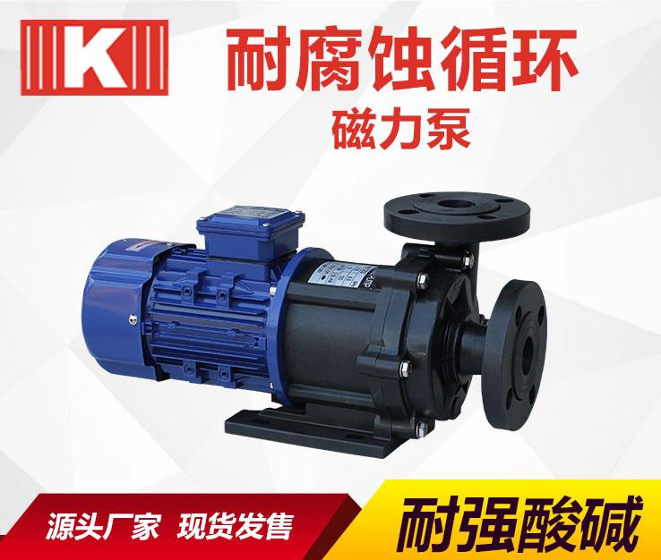 耐腐蚀循环磁力泵