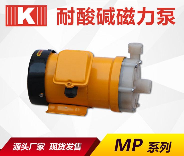 耐酸碱磁力泵MP系列