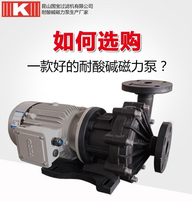 磁力泵_01