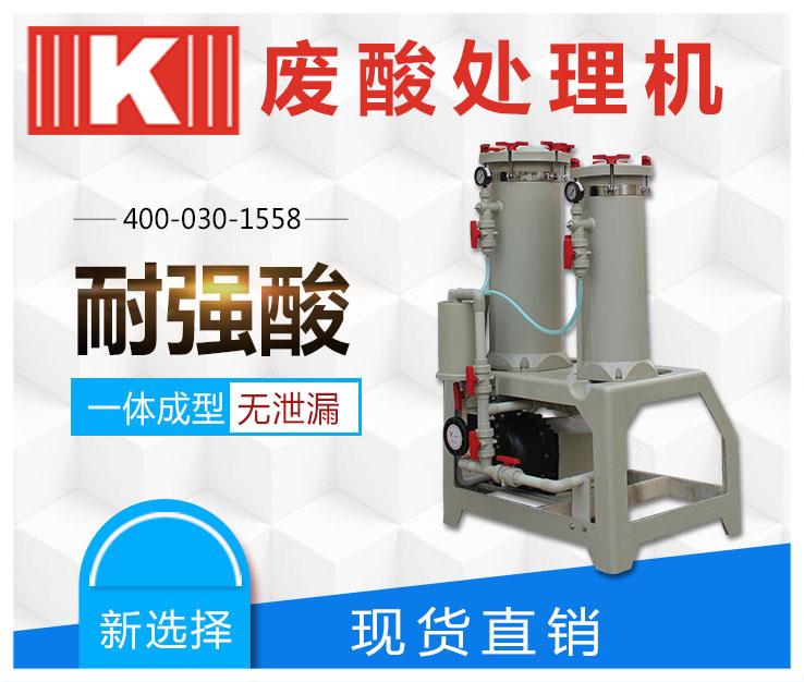 废酸处理机