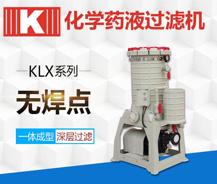 化学药液过滤机KLX系列