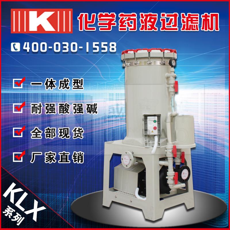 电镀过滤机KLX系列
