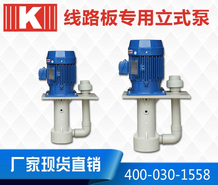 线路板专用立式泵
