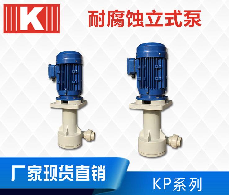 耐酸碱立式泵KP系列