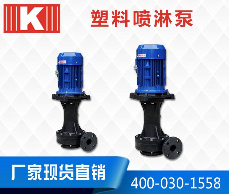 塑料喷淋泵