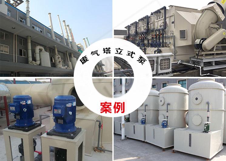国宝耐酸碱立式泵厉害了,原来在废气处理行业这么厉害!