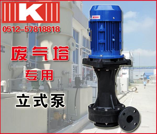 废气塔专用立式泵
