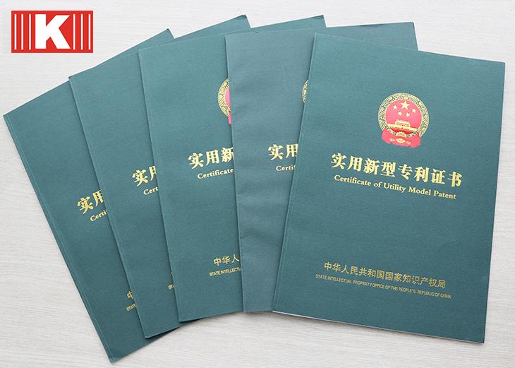 国宝专利证书1