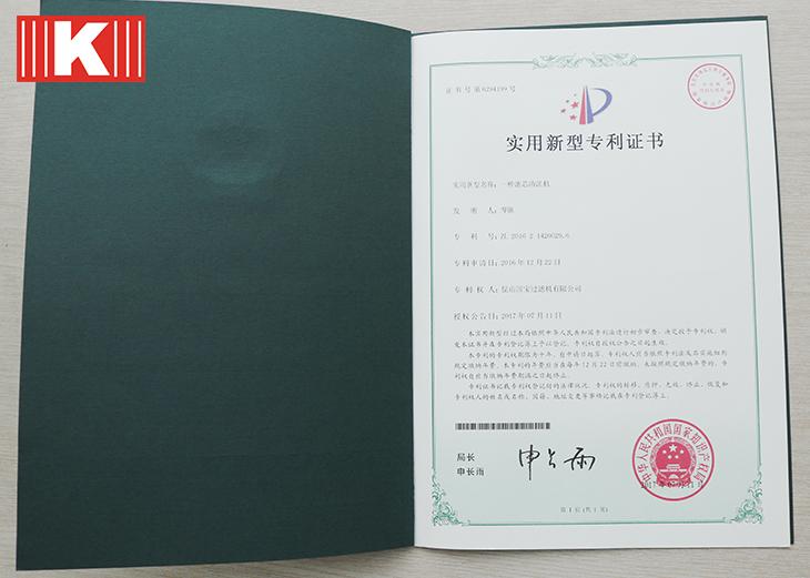 国宝专利证书2