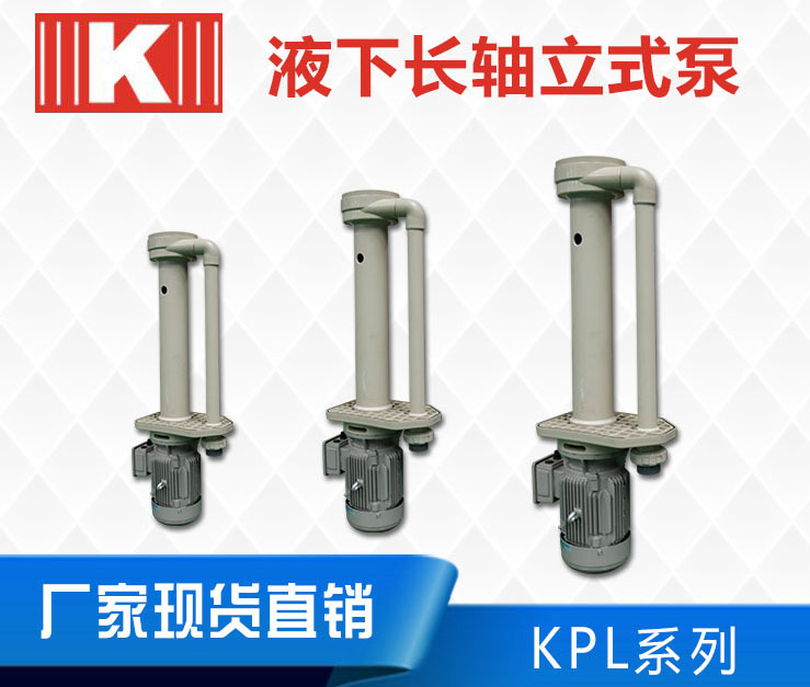 液下长轴立式泵KPL系列