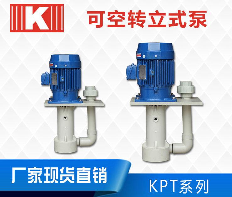 可空转立式泵KPT系列