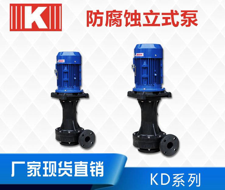 国宝KD耐酸碱立式泵
