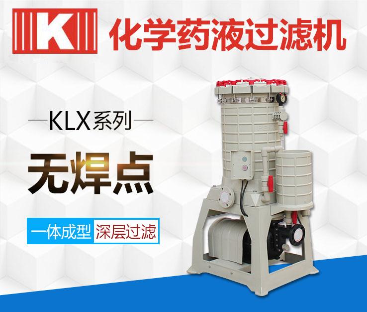 无泄漏化学药液过滤机KLX系列