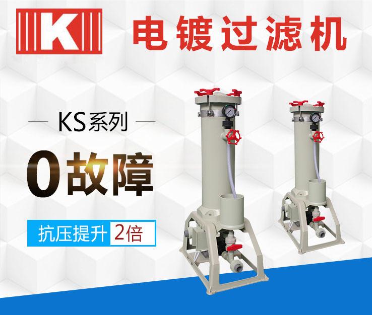 电镀过滤机KS系列