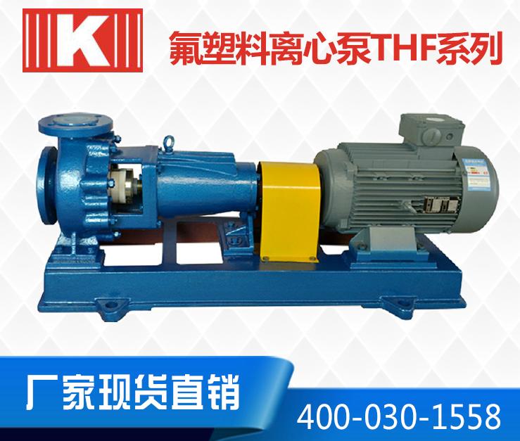 氟塑料离心泵THF系列