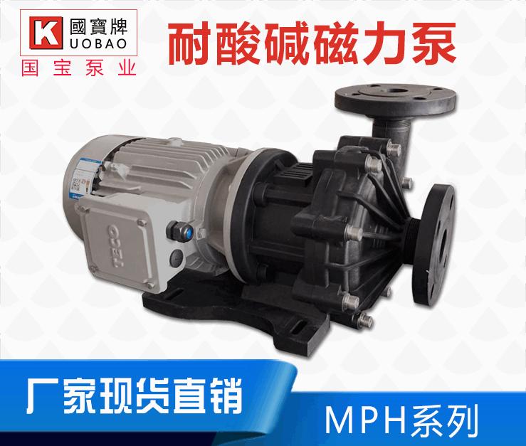 耐酸碱磁力泵MPH系列