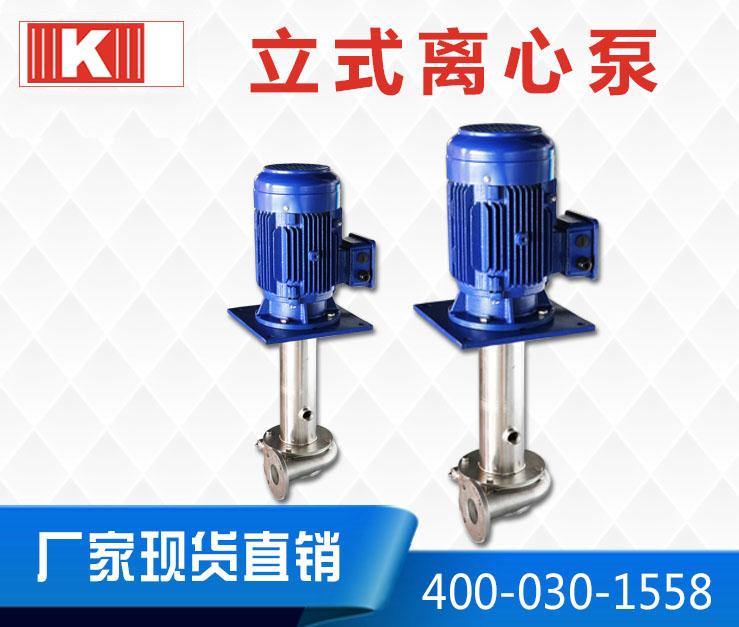 不锈钢立式泵KDS系列