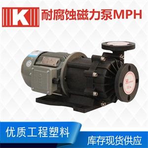 MPH磁力泵