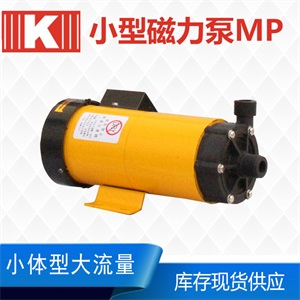 小型磁力泵MP