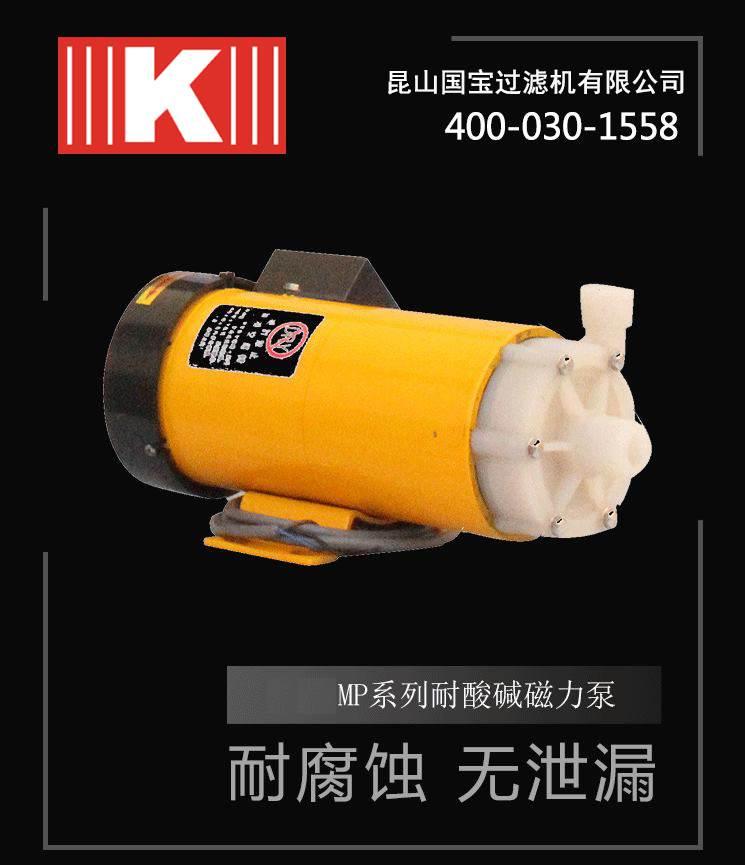 磁力泵4改