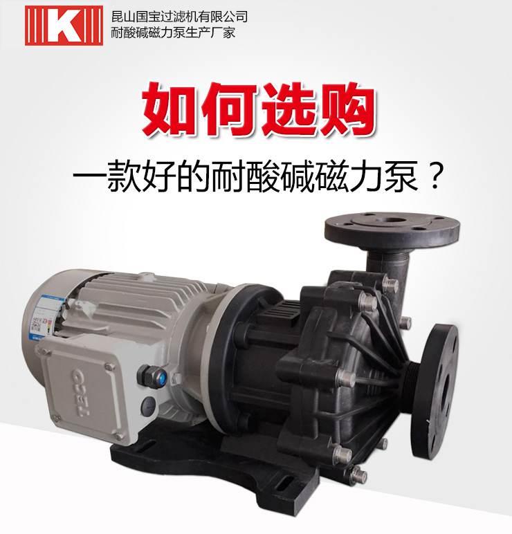 磁力泵5改