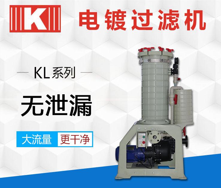 电镀过滤机KL系列