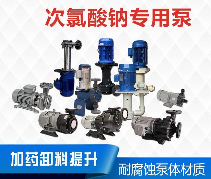 次氯酸钠专用泵