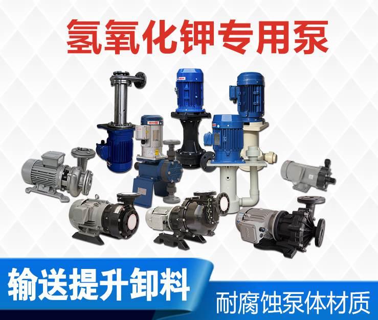 氢氧化钾专用泵