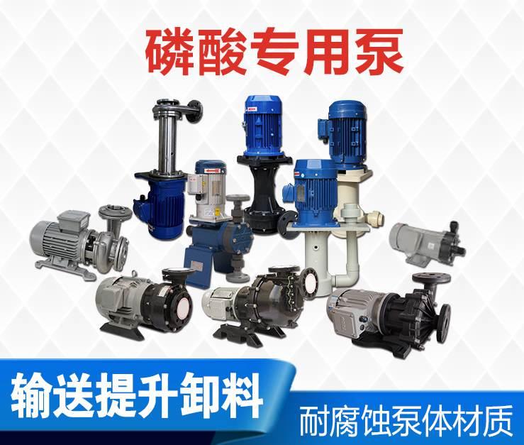磷酸专用泵