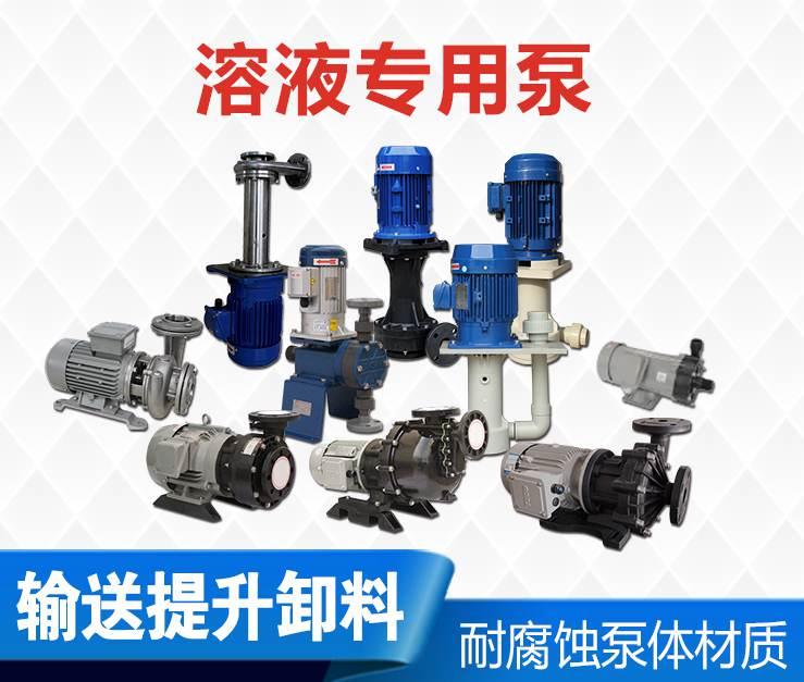 溶液专用泵