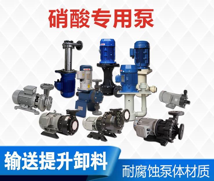 硝酸专用泵