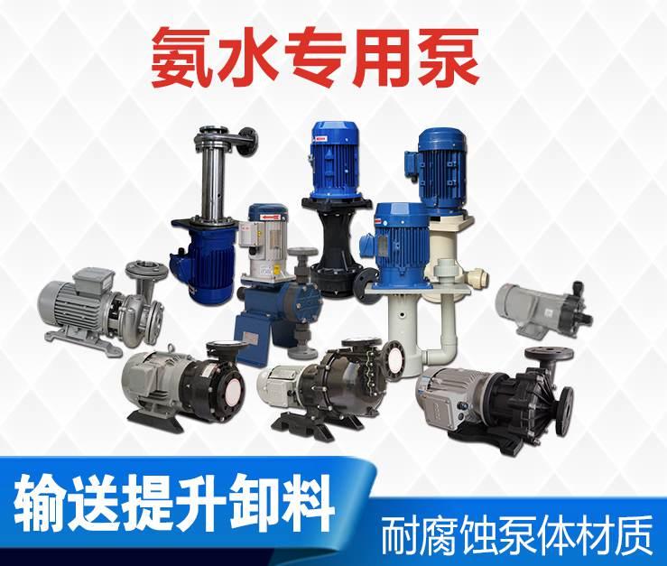 氨水专用泵