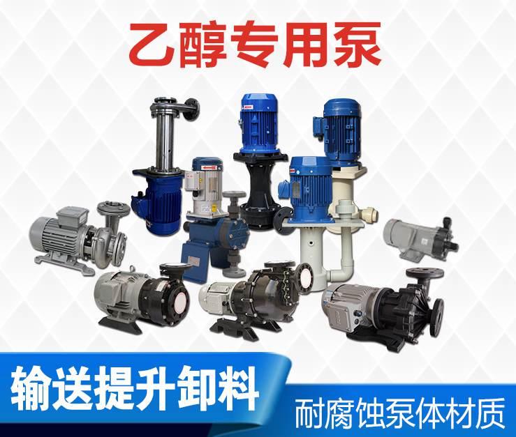乙醇专用泵