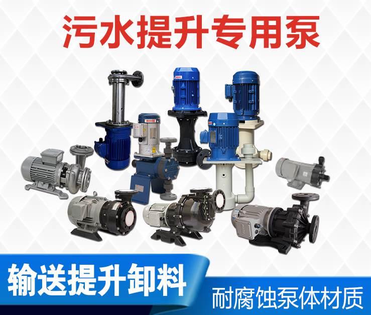污水提升专用泵