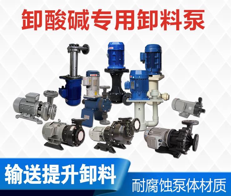 卸酸碱卸料专用泵