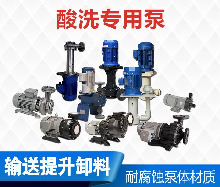 酸洗专用泵