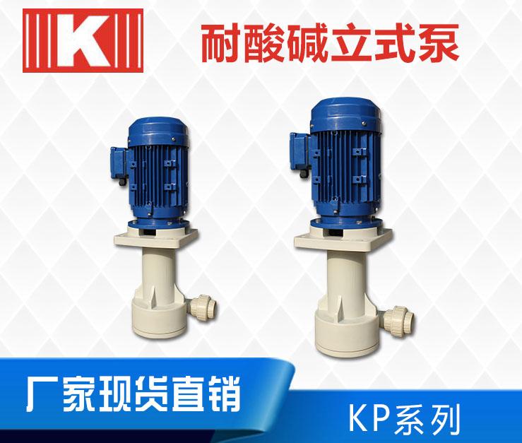KP耐腐蚀立式泵