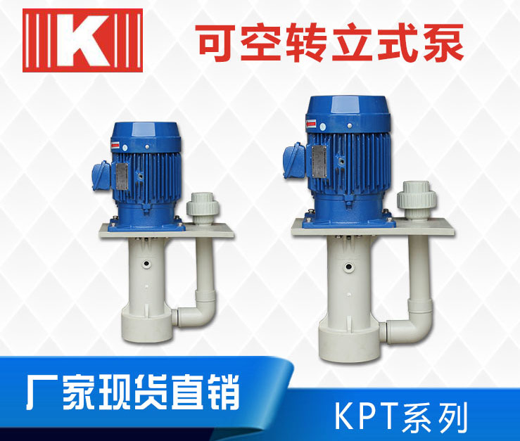 KPT耐腐蚀立式泵