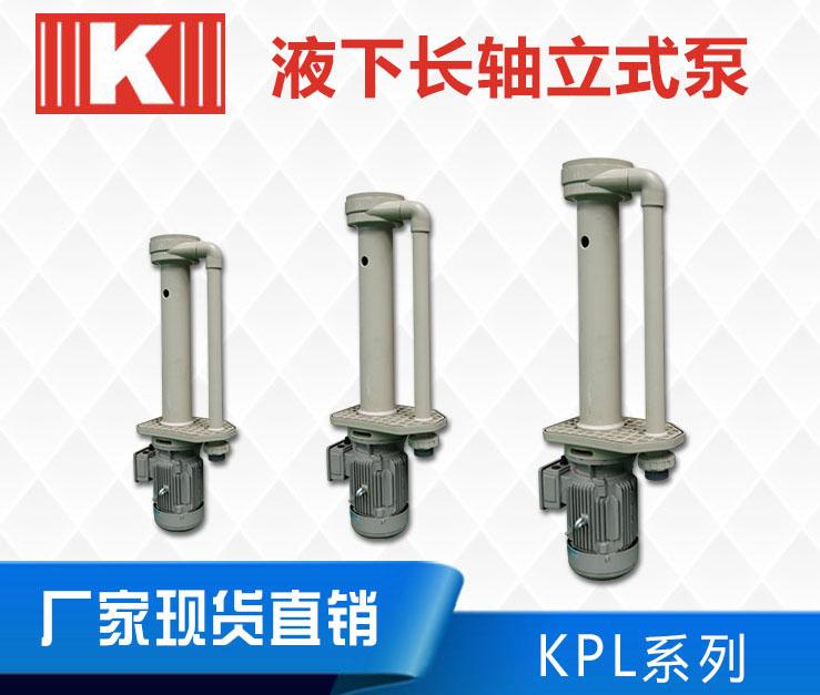 KPL耐腐蚀立式泵
