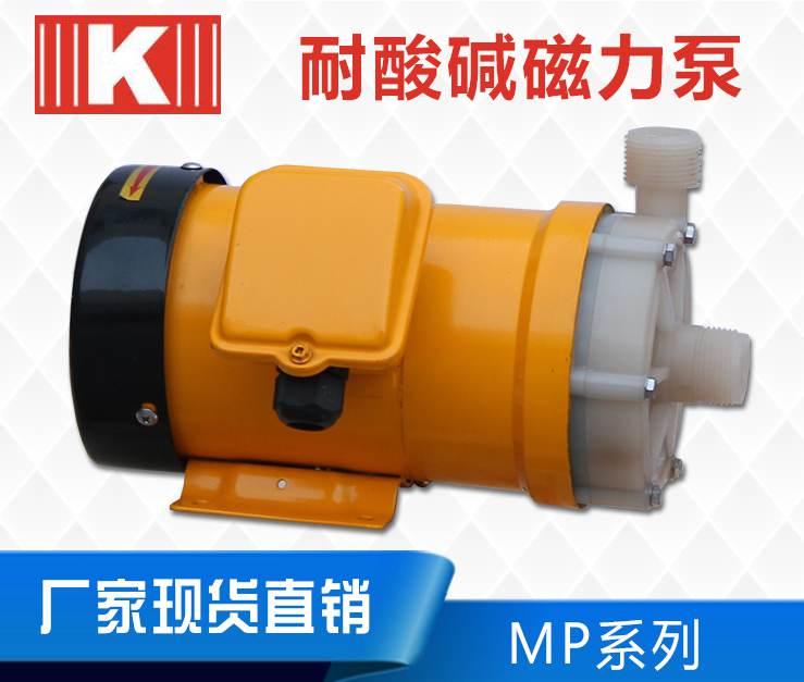 国宝MP磁力泵
