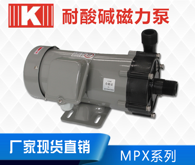 国宝MPX磁力泵