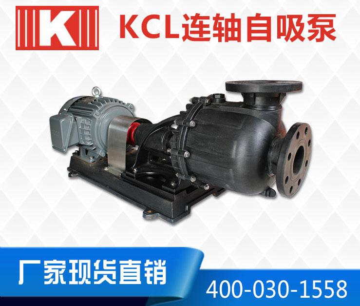 KCL耐腐蚀自吸泵