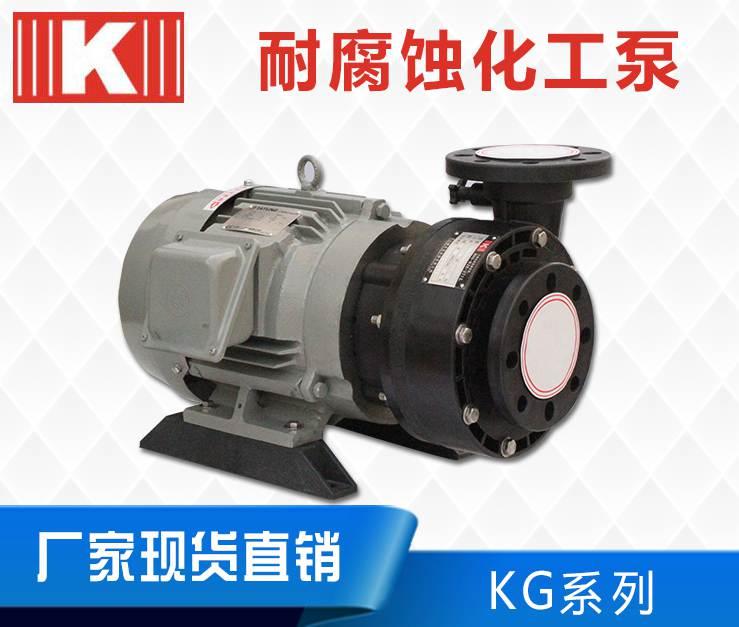 酸碱耐腐蚀化工泵