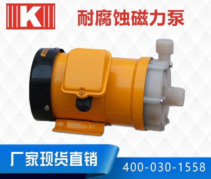 MP耐腐蚀磁力泵