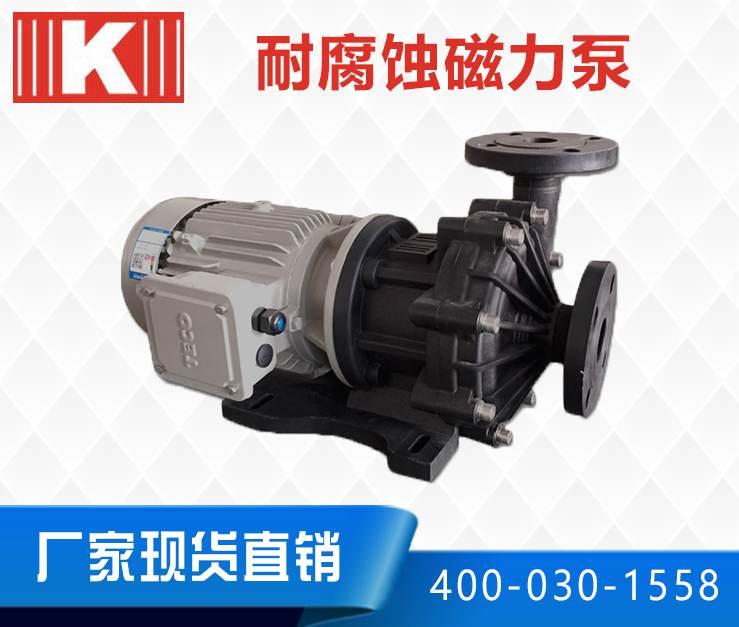 MPH耐腐蚀磁力泵