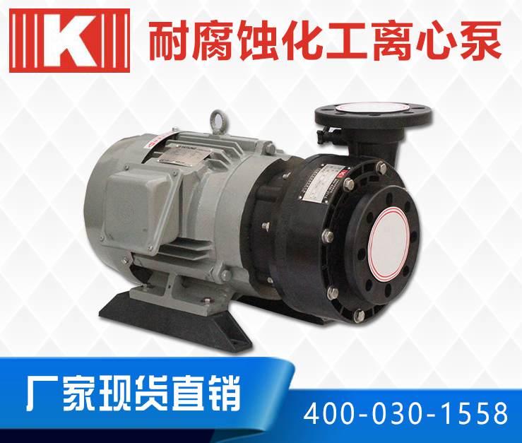 耐腐蚀化工离心泵