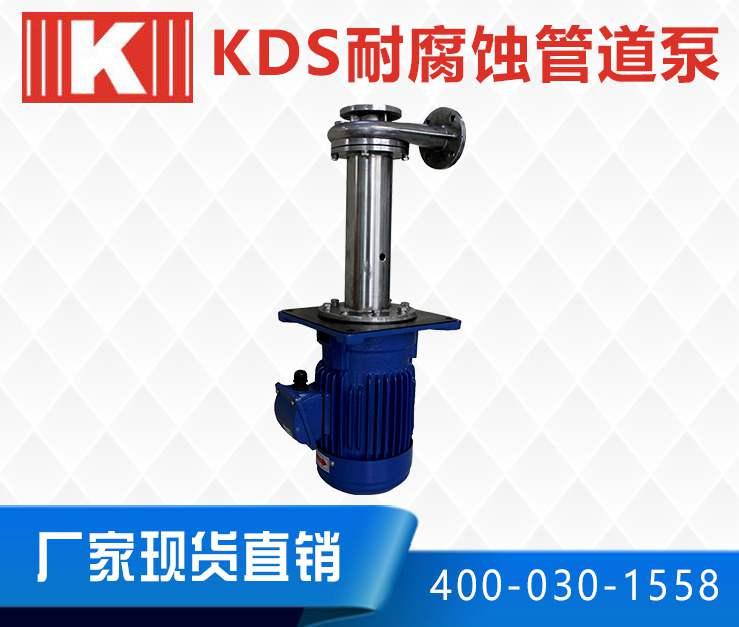 不锈钢耐腐蚀管道泵