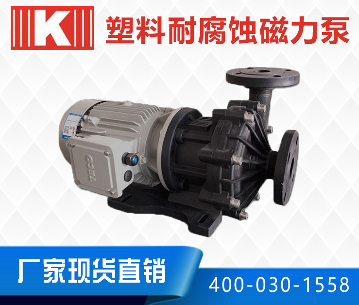 塑料耐腐蚀磁力泵