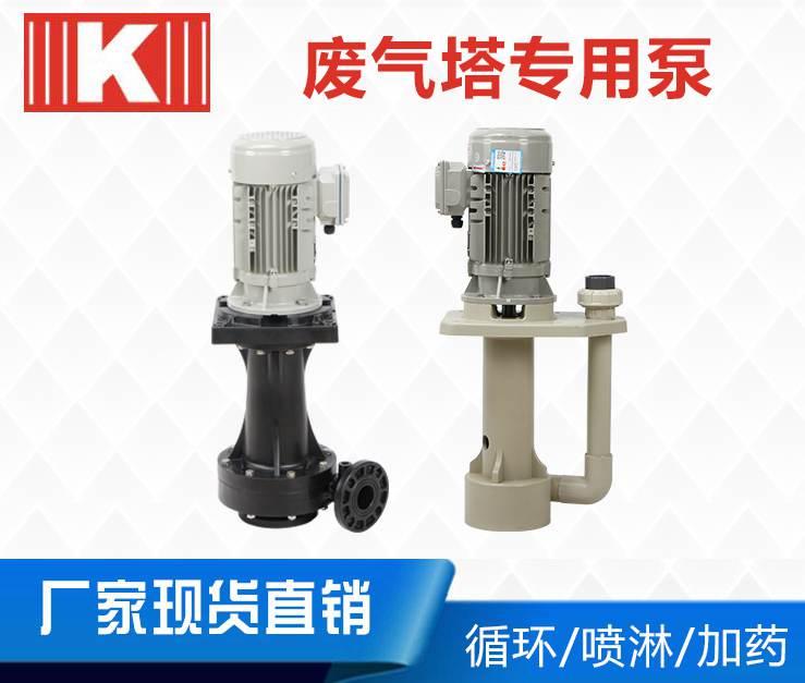 废气喷淋塔专用泵