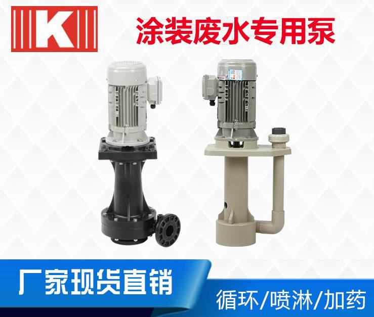 涂装废水专用泵